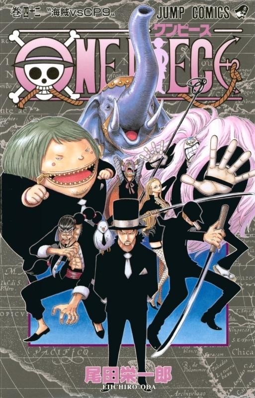 【コミック】ONE PIECE-ワンピース-(42)
