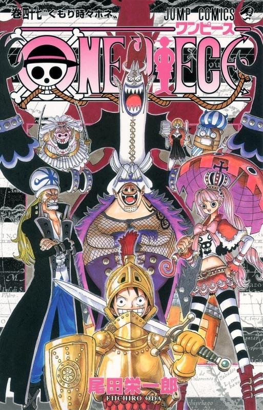 【コミック】ONE PIECE-ワンピース-(47)