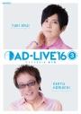 【Blu-ray】舞台 AD-LIVE 2016 第3巻 梶裕貴×堀内賢雄 通常版の画像