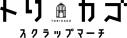 【キャラクターソング】トリカゴ スクラップマーチ キャラクターソングUNIT4 流浪忍道 苦伝 鳥籠枯れ すゝ きの画像