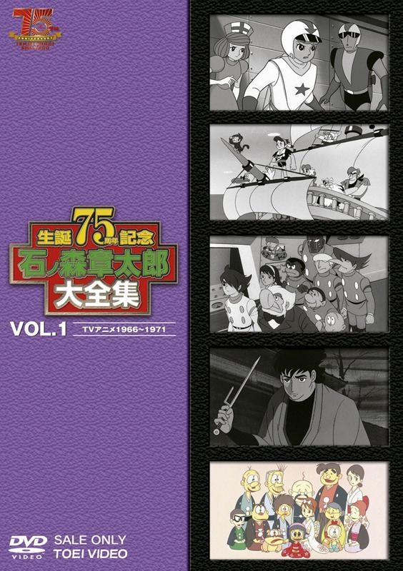 【DVD】石ノ森章太郎大全集 VOL.1