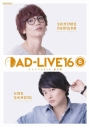 【DVD】舞台 AD-LIVE 2016 第6巻 浅沼晋太郎×下野紘 通常版の画像