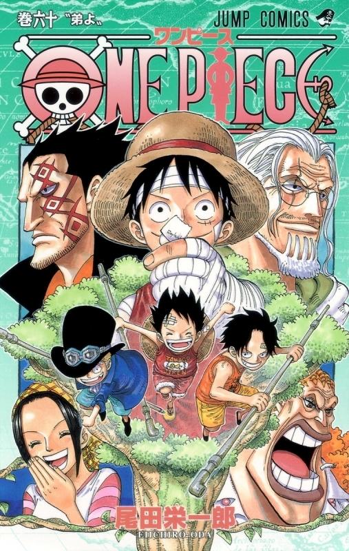 【コミック】ONE PIECE-ワンピース-(60)