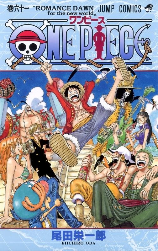 【コミック】ONE PIECE-ワンピース-(61)