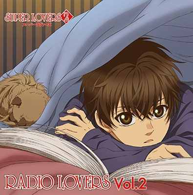 【DJCD】ラジオ SUPER LOVERS RADIO LOVERS Vol.2