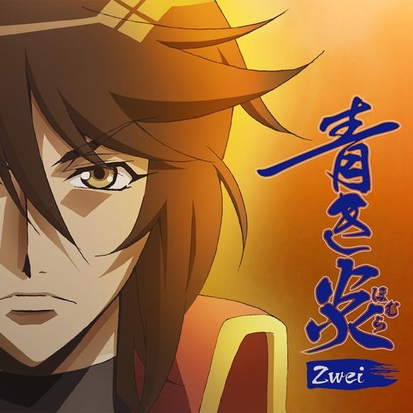 【主題歌】TV BAKUMATSUクライシス ED「青き炎」/Zwei