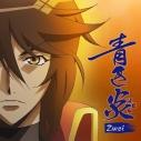 【主題歌】TV BAKUMATSUクライシス ED「青き炎」/Zweiの画像