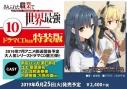 【小説】ありふれた職業で世界最強(10) ドラマCD付特装版の画像