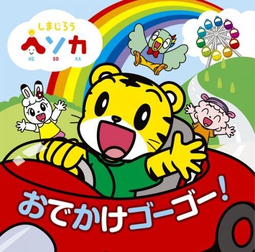 【アルバム】しまじろう ヘソカ ~おでかけゴーゴー!