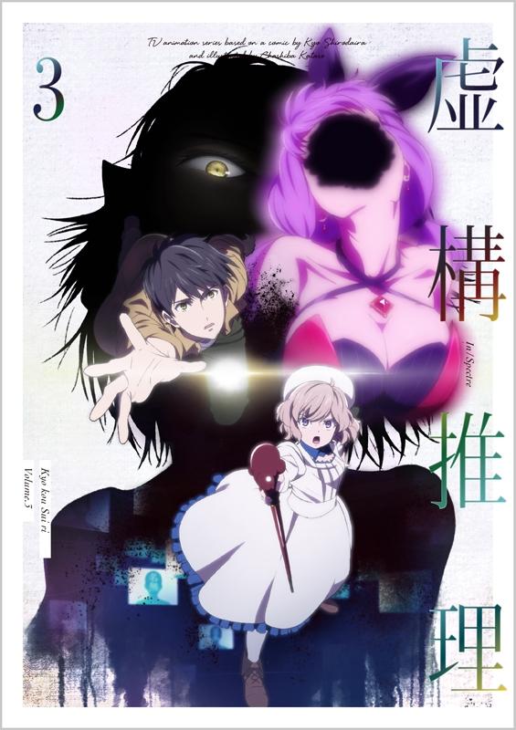 【Blu-ray】TV 虚構推理 Vol.3