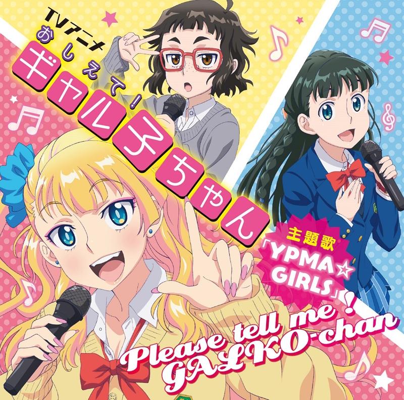 【主題歌】TV おしえて!ギャル子ちゃん OP「YPMA☆GIRLS」/ギャル子・オタ子・お嬢