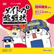 アニメイト音楽館「メイトの挑戦状」ディレクターズカット3