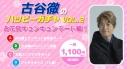 【くじメイト】古谷徹のハッピーガチャ VOL.2 お花見キュンキュンデート編!の画像