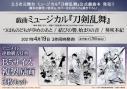 【その他(書籍)】戯曲 ミュージカル『刀剣乱舞』結びの響、始まりの音の画像