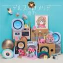 【アルバム】鹿乃/アルストロメリア DVD付盤の画像