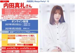 内田真礼 Maaya Party! 12画像