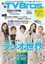 【ムック】別冊TV Bros. 全国ラジオ特集 powered by radikoの画像