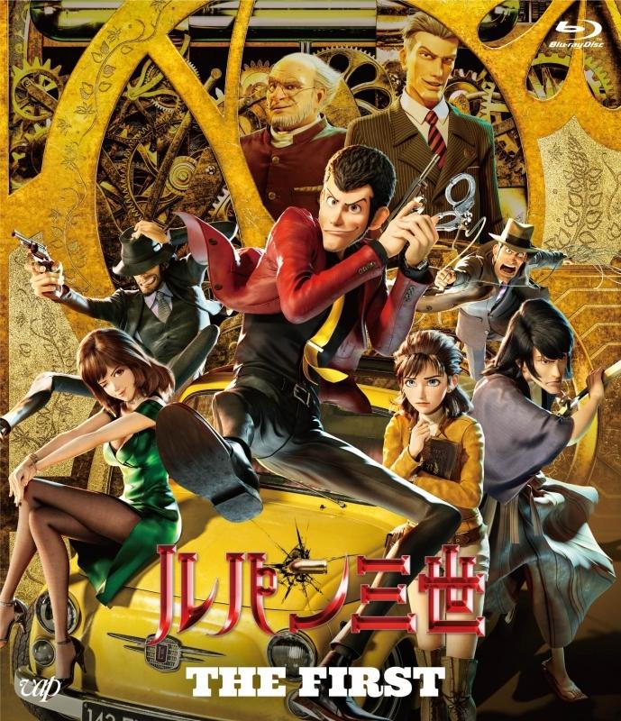 【Blu-ray】劇場版 ルパン三世 THE FIRST 通常版