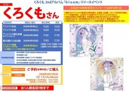 くろくも 2ndアルバム『bloom』リリースイベント画像