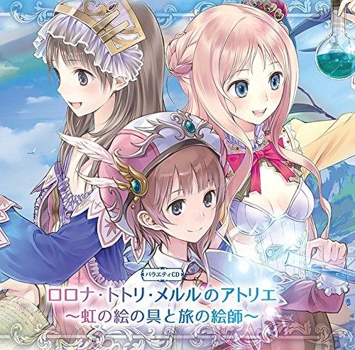 【アルバム】ロロナ・トトリ・メルルのアトリエ バラエティCD 第2弾 初回限定生産盤