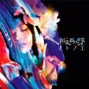 【アルバム】和楽器バンド/オトノエ MUSIC VIDEO盤 DVD付の画像