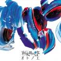 【アルバム】和楽器バンド/オトノエ LIVE映像盤 DVD付の画像