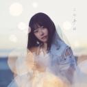 【マキシシングル】三澤紗千香/この手は 初回限定盤Aの画像