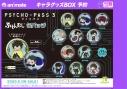 【グッズ-バッチ】PSYCHO-PASS サイコパス 3 えふぉるめ ふとんむし 缶バッジの画像