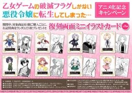 『乙女ゲームの破滅フラグしか無い悪役令嬢に転生してしまった…』アニメ化記念キャンペーン画像