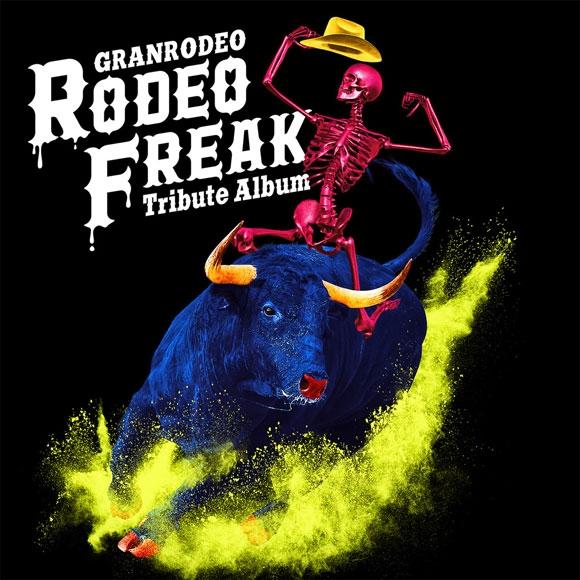 """【アルバム】GRANRODEO Tribute Album""""RODEO FREAK"""""""