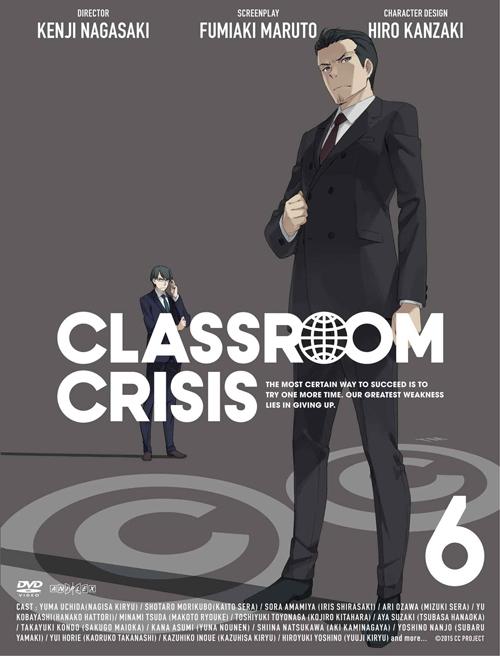 【DVD】TV Classroom☆Crisis クラスルーム クライシス 6 完全生産限定版