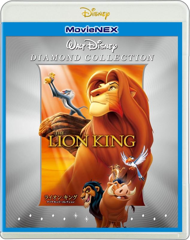 【Blu-ray】映画 ライオン・キング ダイヤモンド・コレクション MovieNEX