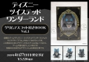 【ムック】ディズニー ツイステッドワンダーランド グリムマスコット付きBOOK Vol.1の画像