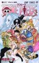 【コミック】ONE PIECE-ワンピース-(82)の画像