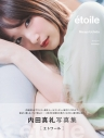 【写真集】内田真礼写真集「etoile」 の画像