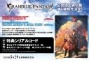 【設定原画集】GRANBLUE FANTASY グランブルーファンタジー GRAPHIC ARCHIVE VI EXTRA WORKSの画像