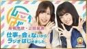 【DJCD】DJCD 高橋李依・上田麗奈 仕事で会えないからラジオはじめました。 その3の画像
