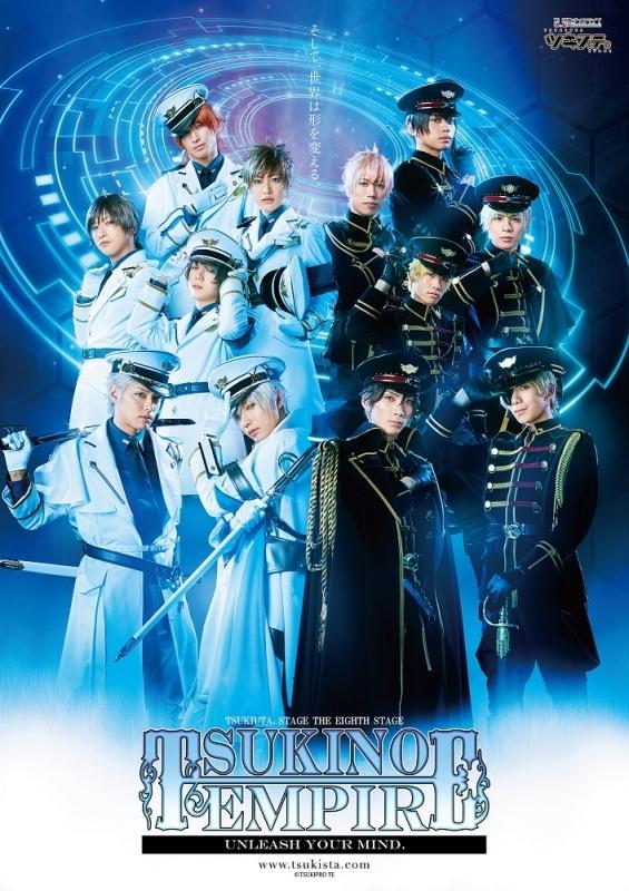【Blu-ray】【ツキステ。】2.5次元ダンスライブ ツキウタ。ステージ 第8幕 TSUKINO EMPIRE -Unleash your mind.- インペリアルボックス