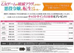 TVアニメ「乙女ゲームの破滅フラグしかない悪役令嬢に転生してしまった…」Blu-rayシリーズ発売記念早期予約キャンペーン画像