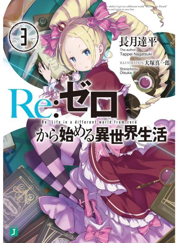 【小説】Re:ゼロから始める異世界生活(3)