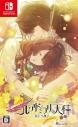 【NS】ニル・アドミラリの天秤 色ドリ撫子 通常版の画像