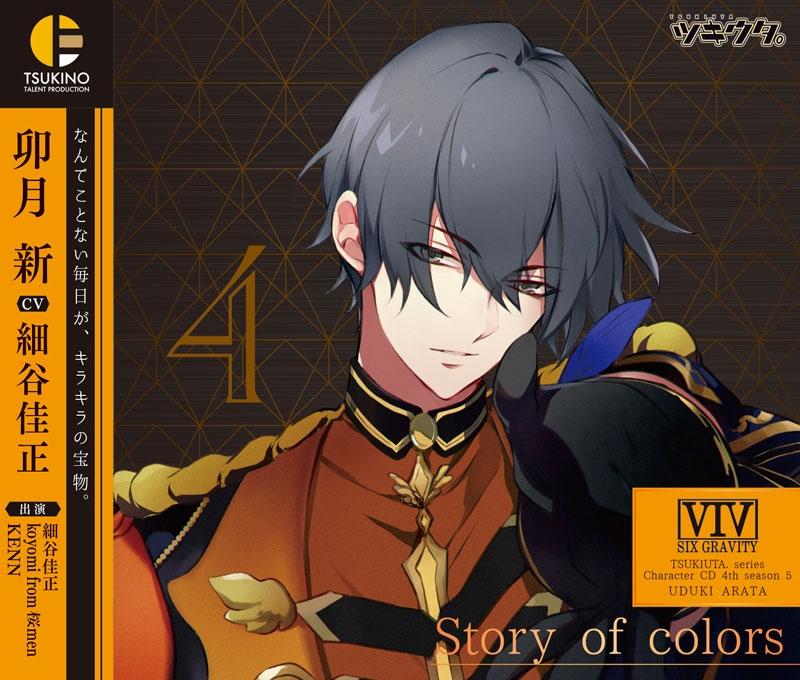 【キャラクターソング】ツキウタ。キャラクターCD・4thシーズン 5 卯月新 Story of colors(CV.細谷佳正/Singer:koyomi from 桜men)