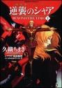 【コミック】機動戦士ガンダム 逆襲のシャア BEYOND THE TIME(1)の画像