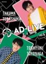 【DVD】舞台 AD-LIVE ZERO 第4巻 寺島拓篤×豊永利行 通常版の画像