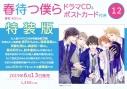 【コミック】春待つ僕ら(12) ドラマCD&ポストカード付特装版の画像