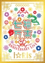 【Blu-ray】i☆Ris/i☆Ris 7th Anniversary Live ~七福万来~ 初回生産限定版の画像