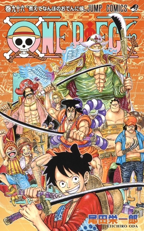 【コミック】ONE PIECE-ワンピース-(96)
