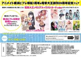 アニメイト横浜ビブレ移転1周年&電撃大王創刊26周年記念フェア画像