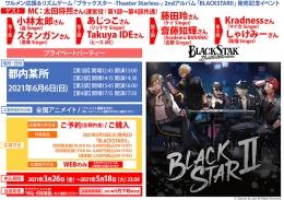 ワルメン応援&リズムゲーム『ブラックスター -Theater Starless-』2ndアルバム「BLACKSTAR II」発売記念イベント画像