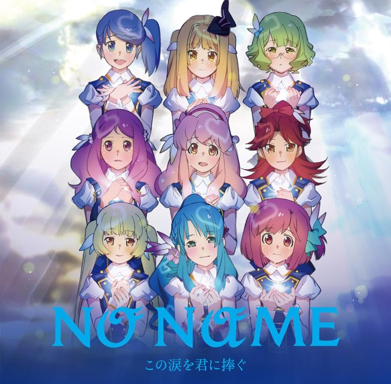 【主題歌】TV AKB0048 next stage ED「この涙を君に捧ぐ」/NO NAME Type-B